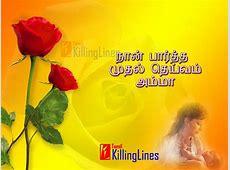 Tamil Kavithai Wallpapers Mobile Wallpaperscraft