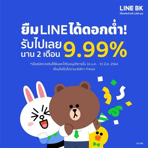 LINE BK ส่งโปรฯ วงเงินให้ยืมมอบดอกเบี้ยพิเศษ 9.99% สู้โค ...