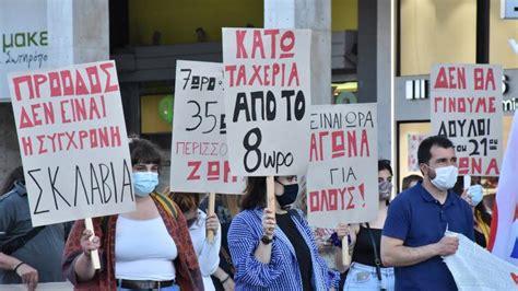Πεμπτη 6 μαΐου 2021 24ωρη πανδημοσιοϋπαλληλική απεργία για τον εορτασμό της εργατικής πρωτομαγιάς. ΟΛΟΙ ΣΤΗΝ 24 ΩΡΗ ΠΑΝΕΡΓΑΤΙΚΗ ΑΠΕΡΓΙΑ ΠΕΜΠΤΗ 3 ΙΟΥΝΙΟΥ 10.00Π.Μ. ΚΕΝΤΡΙΚΗ ΠΛΑΤΕΙΑ ΛΑΡΙΣΑΣ