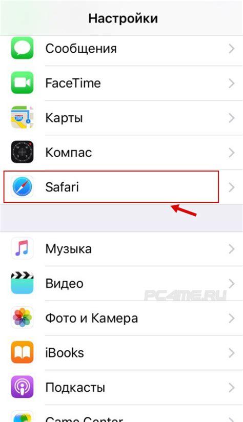 Программа очистки кэша в iphone