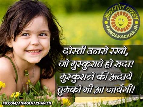 Happy Smile Quotes Hindi