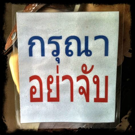 Thai Signs Please Do Not Touch  Richard Barrow In Thailand. Graph Paper Lettering. Public Chinese Signs. Eco Stickers. Clipart Decals. Airman's Run Banners. Rococo Murals. Environment Signs. Gift Wrapping Banners