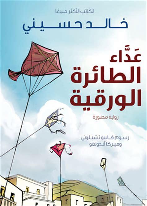 rola cairo  egypts review  aada altaer alorky