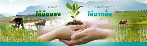 หน้าแรก - การจัดการสิ่งแวดล้อมชุมชน