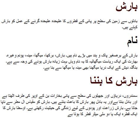 Rainy season essay in urdu png 568x482