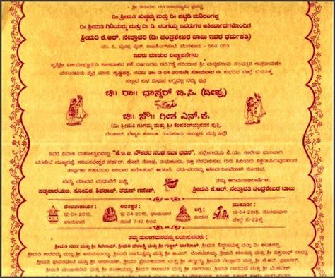 hindu wedding invitation cards templates