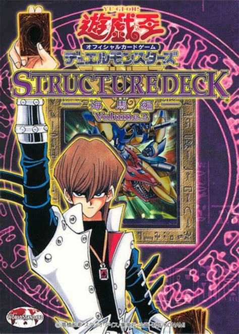 yugioh structure decks yugioh structure deck volume 2 kaiba flickr photo