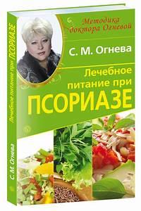 С. м. огнева лечебное питание при псориазе