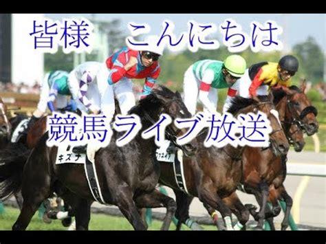 中山 競馬 ライブ