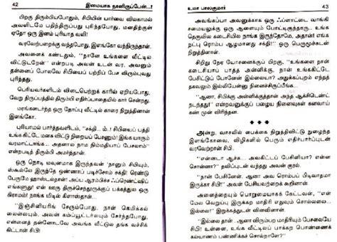 Lakshmi prabha tamil novels descarga gratuitas