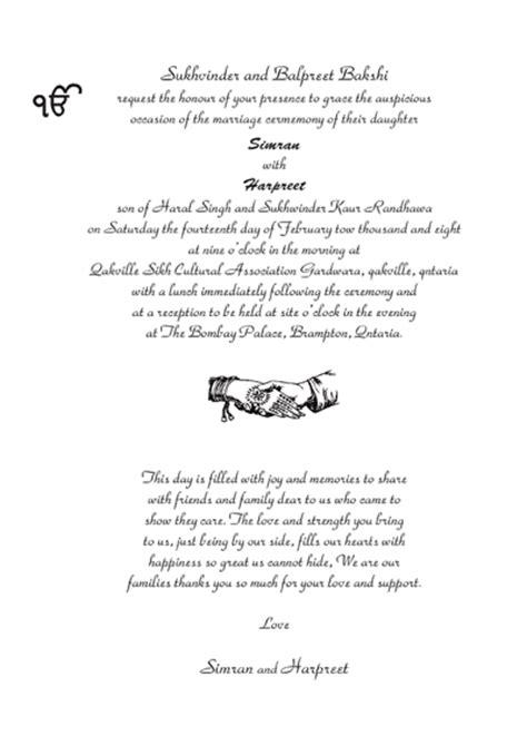 sikh invitation wording