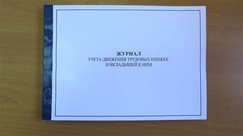 Выдача трудовых книжек при увольнении по труовому кодексу