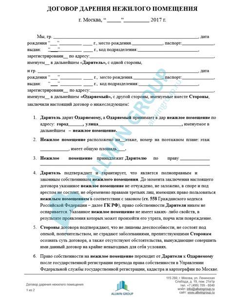 Договор дарения объектов собственности между супругами