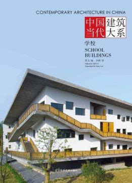Contemporary Architecture in China School Buildings