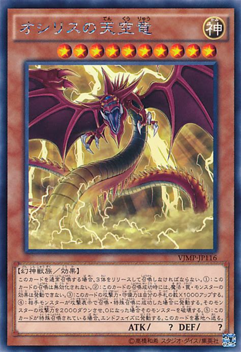 slifer the sky deck ygopro beta cards official discussion thread page 23 yu gi oh