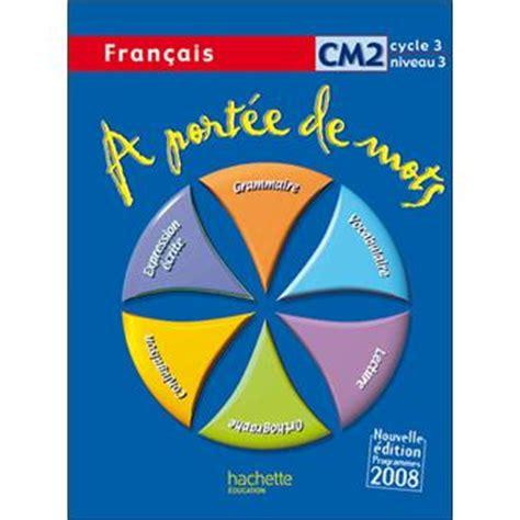 a port 233 e de mots francais cm2 livre de l 233 l 232 ve edition 2009 broch 233 leclec h lucas