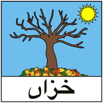 seasons  urdu printables  language party house tpt