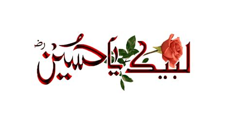 Labaik Ya Hussain(a.s) With Flower Urdu Text Png Pik 2017