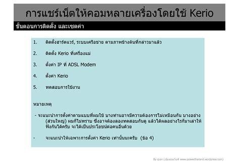 ipower thailands blog