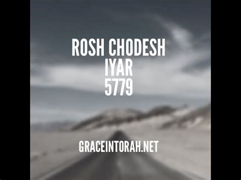rosh chodesh iyar   youtube