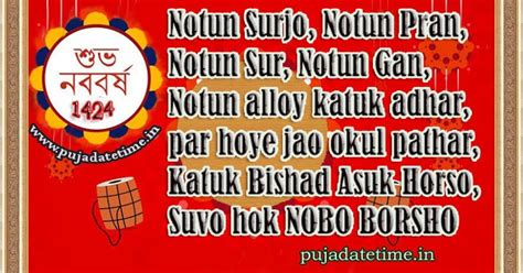 subho noboborsho wallpaper facebook status sms messages wishes