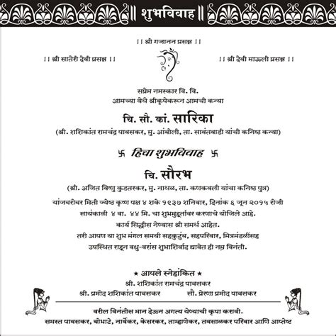 marriage reception invitation card  marathi   print