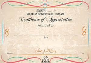 Free Blank Appreciation Certificate Templates