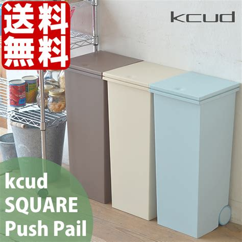 cabinet trash 楽天市場 ゴミ箱 kcud プッシュペール ラッチ部品 分別 ふた付き おしゃれ ごみ箱 ダストボックス 北欧