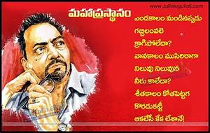 Mahakavi-Sri-Sr... Telugu Business Quotes