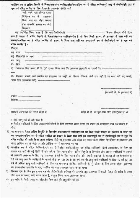 revised railway concession certificate forms