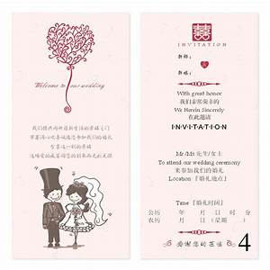 Chinese wedding invitation samples mini bridal for Blank chinese wedding invitations