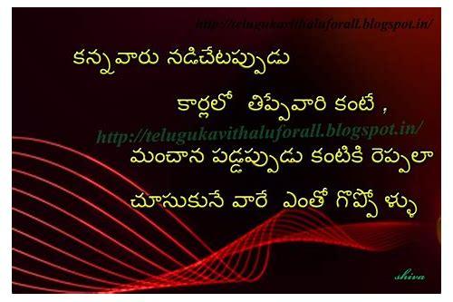 Telugu Love Kavithalu Free Download Lotamegi