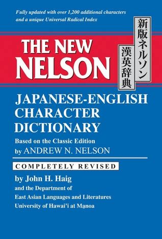 nelson japanese english character dictionary  andrew  nelson