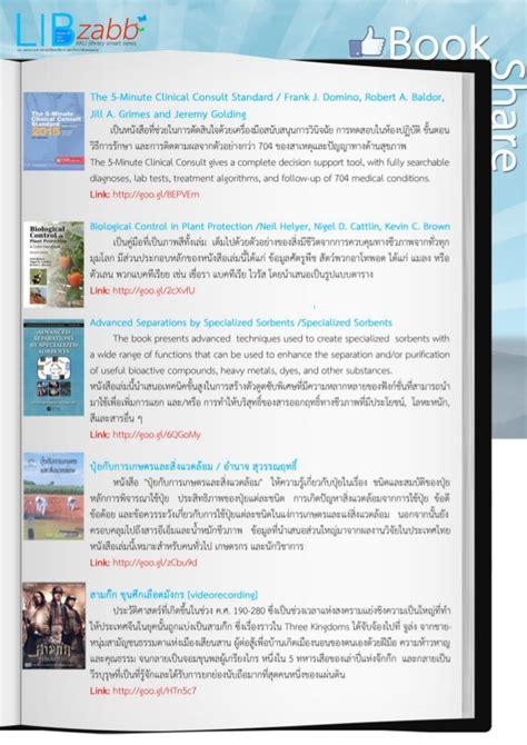 Lib Zabb Kku Library Smart News V 28