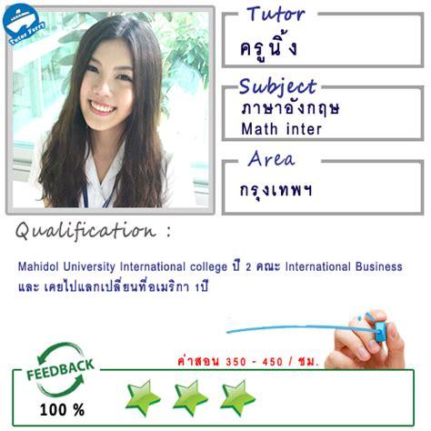 ครูนิ้ง ( ID : 10328 ) สอนภาษาอังกฤษ - Math Inter | อันดับ ...