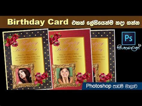 Designing a Birthday Card in Photoshop Sinhala Lesson
