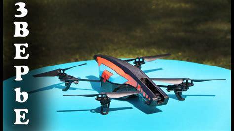 testiruem parrot ar drone  youtube