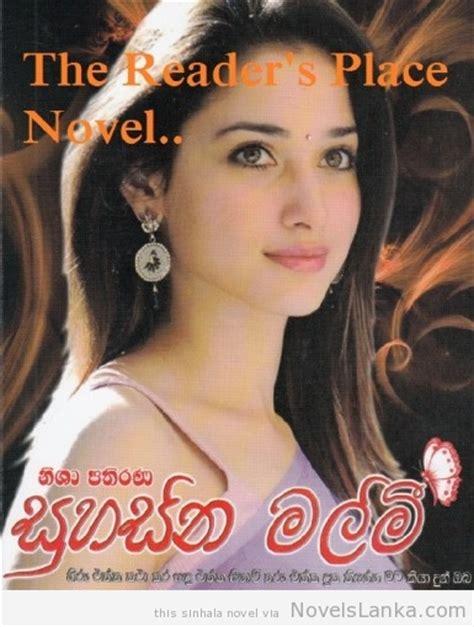 sinhala novels ebook free download