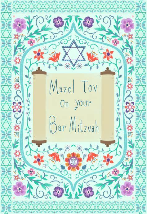 torah bar mitzvah bat mitzvah card  island