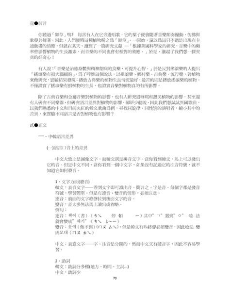 Httpibookltcvsilcedutwbooksa01685 羅商專題製作叢刊第4期201205