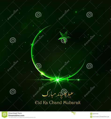 eid ka chand mubarak royalty  stock photo image
