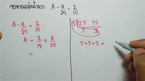 เตรียม สอบ เข้า ม 1 ep 77 การแก้สมการที่มีเศษส่วน - YouTube