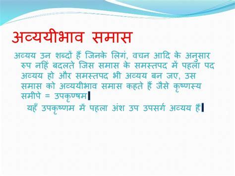 Sanskrit Presention