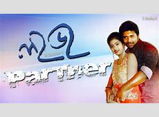 Odia Film Love Partner HD Wallpaper Download