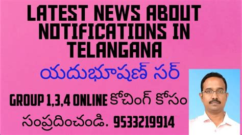 LATEST NEWS ABOUT NOTIFICATIONS IN TELANGANA - YouTube