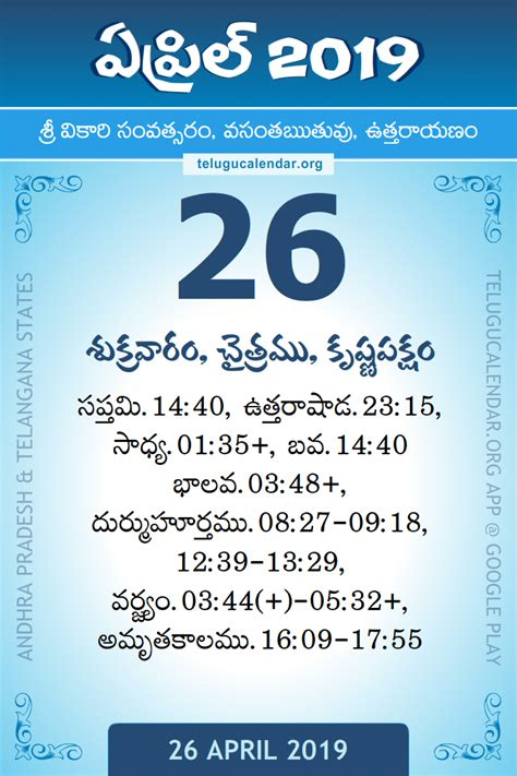 april  telugu calendar daily sheet