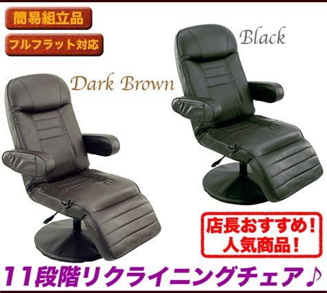 Recliner C Chair With Footrest by リクライニングチェア フルフラット インテリア 家具の通販 ネットショッピング 価格