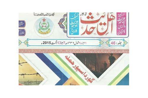 Urdu nazams mp3 free download.