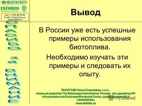 Типология биотехнологий и место в ней Российской биоэнергетической отрасли – тема научной статьи по экономике и экономическим наукам читайте.