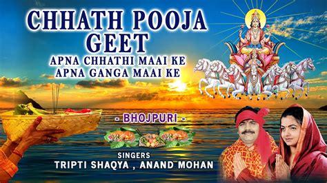 Chhath Pooja Geet Bhojpuri Apna Chhathi Maai Ke Apna Ganga